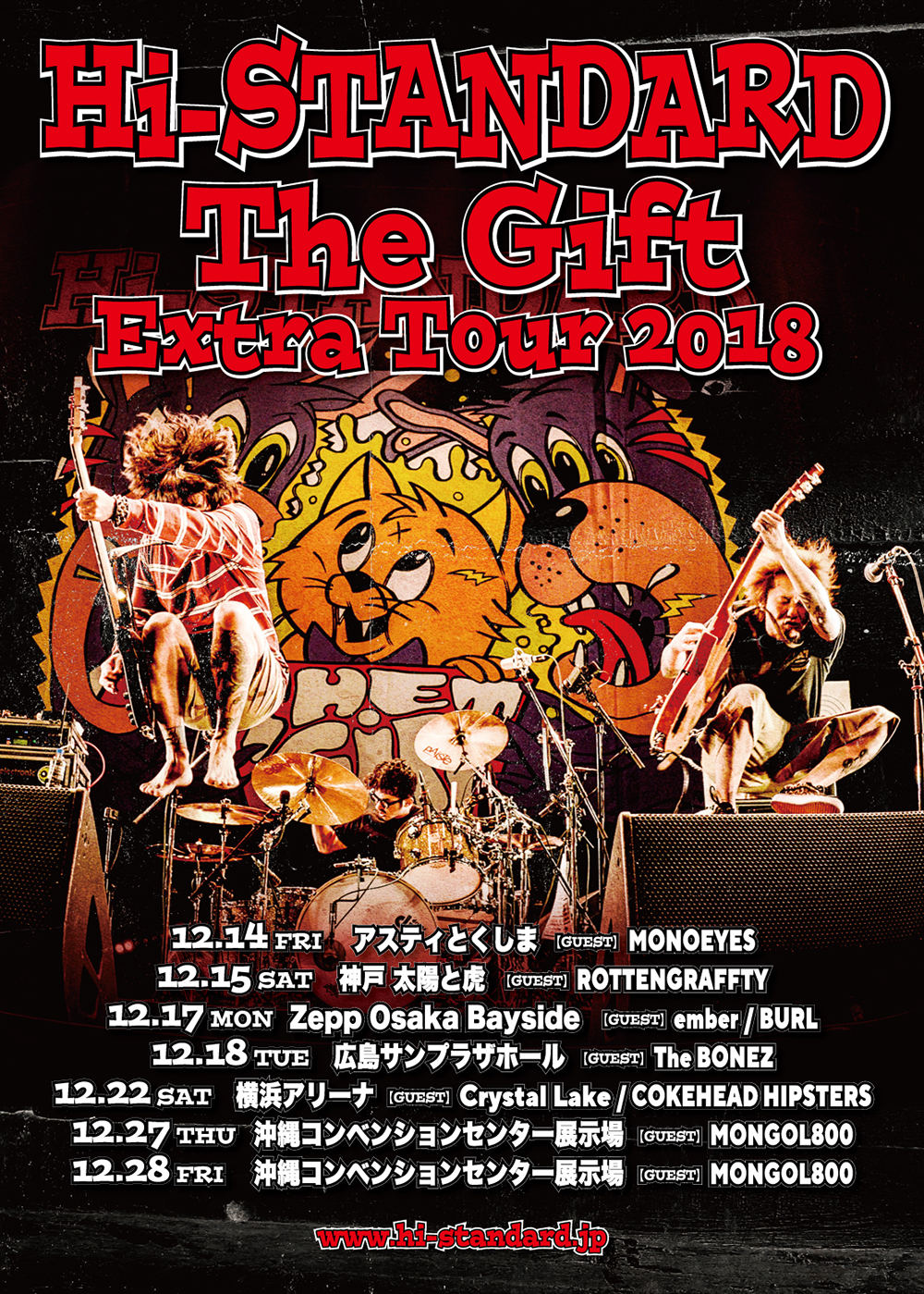 「THE GIFT EXTRA TOUR 2018」決定のお知らせ